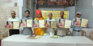 ShriMadh Bhagwat Katha Gian Yagya from 6th July to 12th July at Shri Muni Mandir