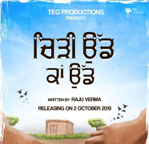 'Aate Di Chidi' makers announce their Next project Chiddi Ud Kaa Ud