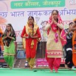 School Children take part in Cleanliness Drive in Zirakpur