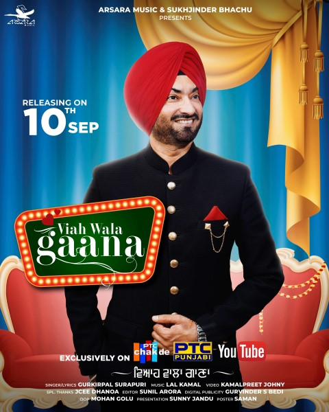 Gurkirpal Surapuri released his perfect 'Viah Wala Gaana'