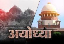 Decision Of Ram Mandir Ayodhya by Supreme Court