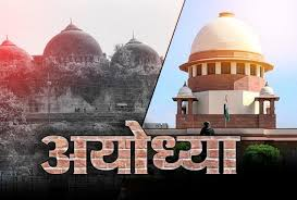 Decision Of Ram Mandir Ayodhya by Supreme Court